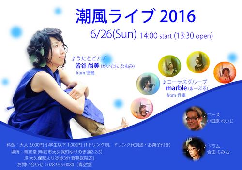 潮風ライブ2016.jpg