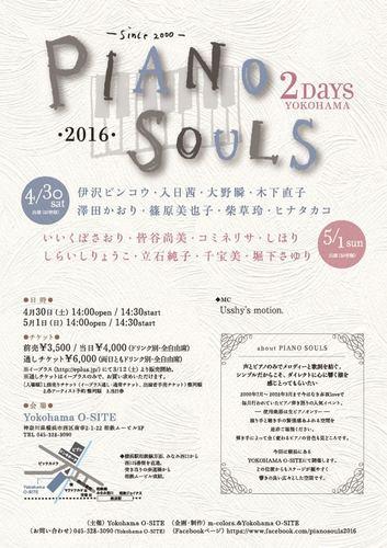 piano_souls.jpg